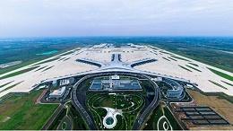 再见,流亭!宏利圣得助力青岛胶东国际机场正式运营!