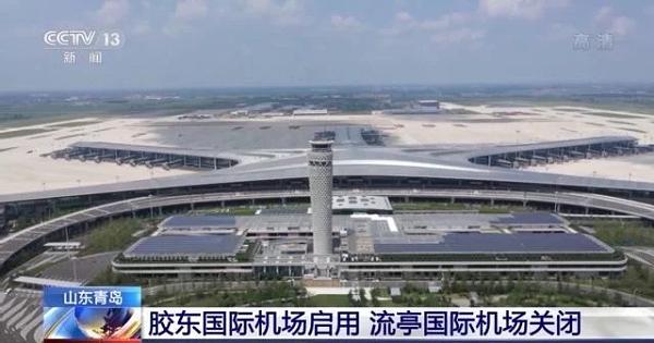 青岛胶东机场