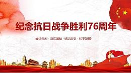 宏利圣得:庆祝抗日战争胜利76周年
