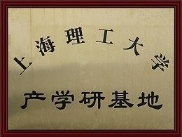 上海理工大学产学研基地