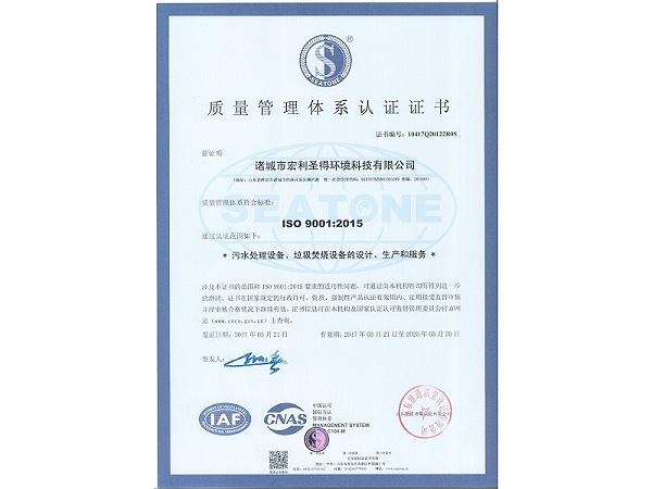 宏利圣得环境科技,垃圾焚烧炉,ISO认证
