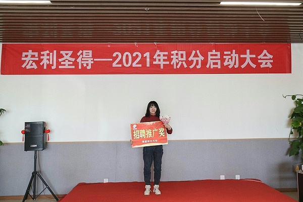 2021积分启动大会